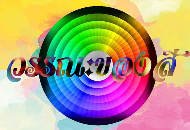 วรรณะของสีหรือโทนสี